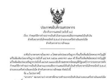 Announcement of the Director-General of the Revenue Department About the duty stamp ON 60