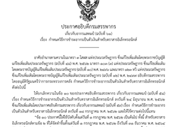 Announcement of the Director-General of the Revenue Department About the duty stamp ON 61
