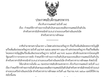 Announcement of the Director-General of the Revenue Department About the duty stamp ON 62