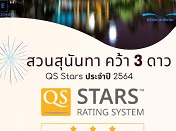 Suan Sunundha Rajabhat University Awarded a 3-star QS Stars Academic standard Year 2021.