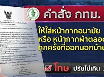 Announcement of Bangkok on requiring people in the Bangkok area to wear face masks or cloth masks every time they go out of their homes Or place of residence.