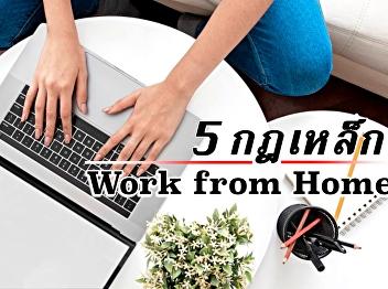 5 กฏเหล็ก Work From Home
